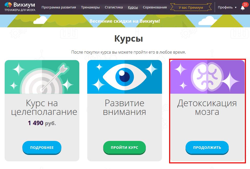 Курсы -- Wikium.ru 2016-05-29 21-27-50_cr